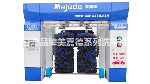 汽车自动洗车机